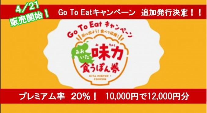 Go To Eatキャンペーン加盟店募集